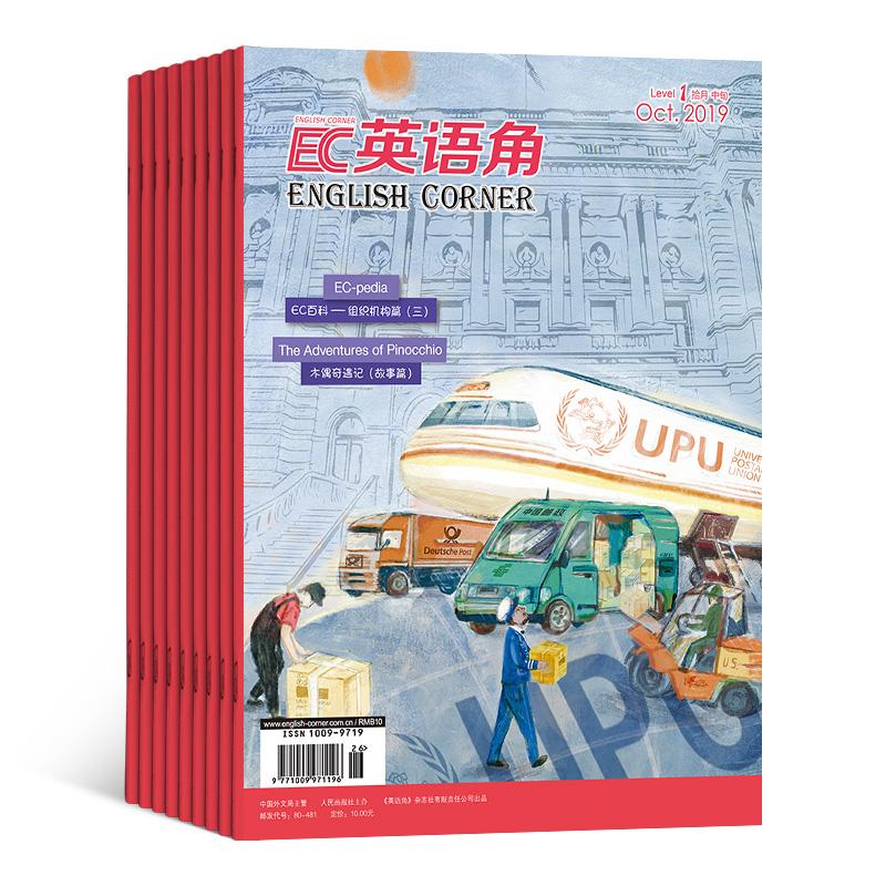 英语角Level1(小学低年级)(适合初学者)(1年共12期)(杂志订阅)