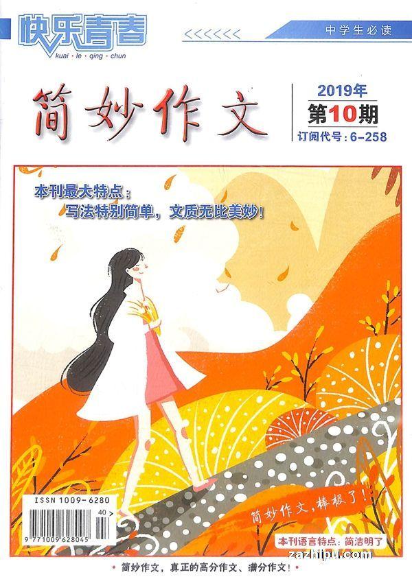 简妙作文(中学版)2019年10月期