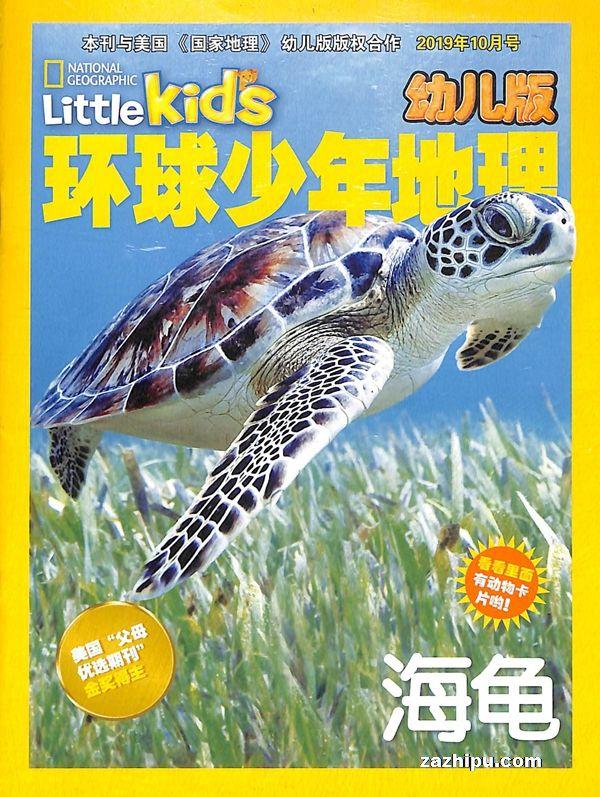 环球少年地理幼儿版2019年10月期2