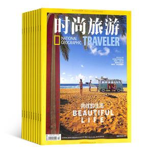 时尚旅游(1年共12期)(杂志订阅)