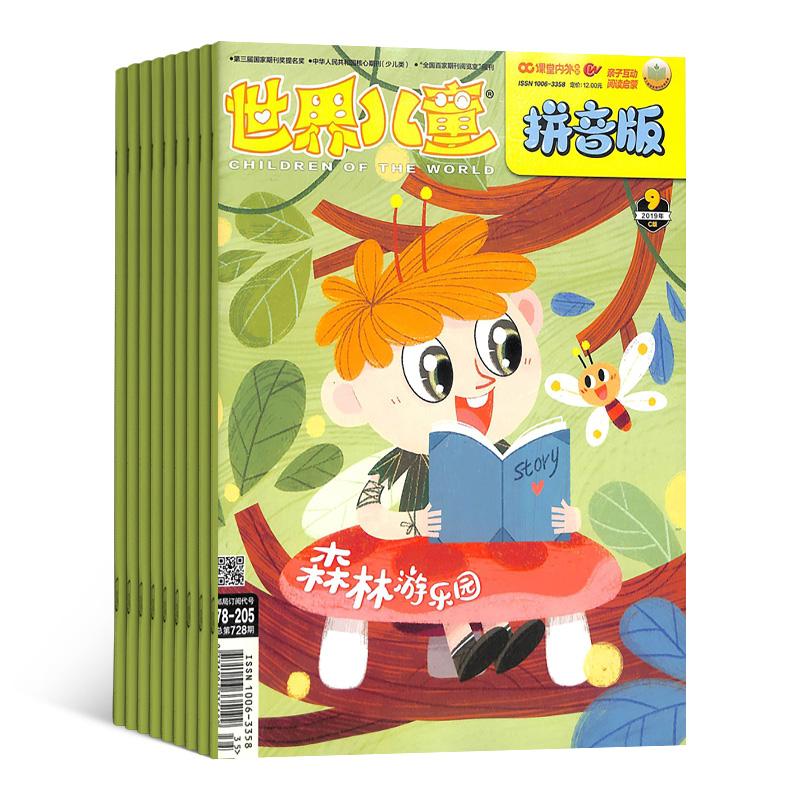 世界儿童拼音版(1年共12期)(杂志订阅)(每月包邮一次)