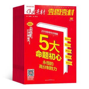 作文素材壹图壹材(1年共12期)(杂志订阅)