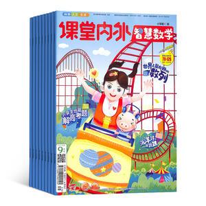 智慧数学小学版(1年共12期)(杂志订阅)