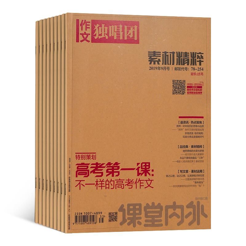 作文独唱团(1年共12期)(杂志订阅)