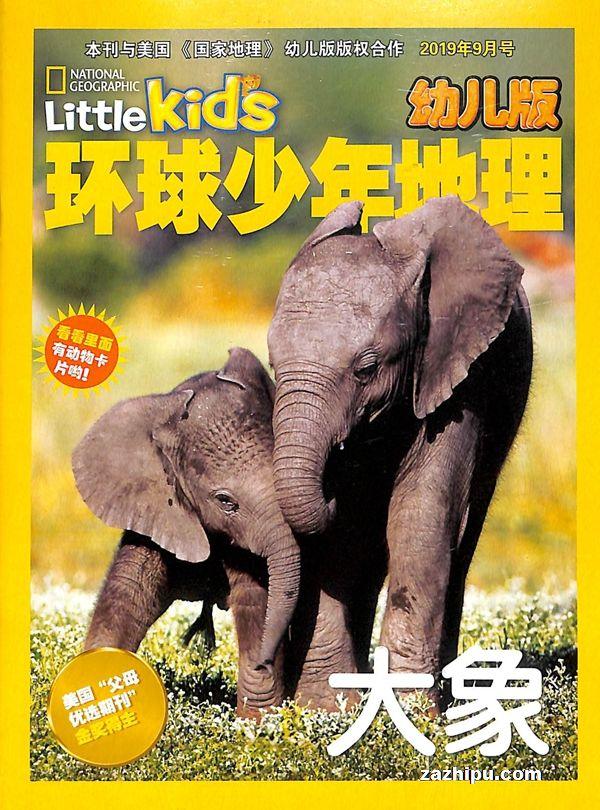 环球少年地理幼儿版2019年9月期