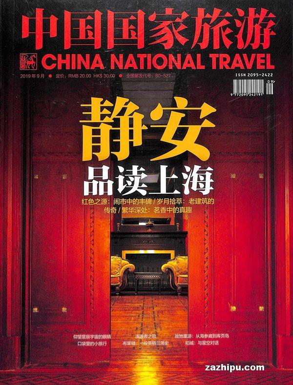 中国国家旅游2019年9月期