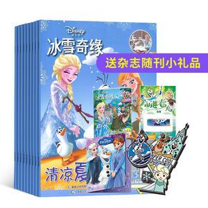 冰雪奇缘(1年共6期)(杂志订阅)迪士尼系列杂志