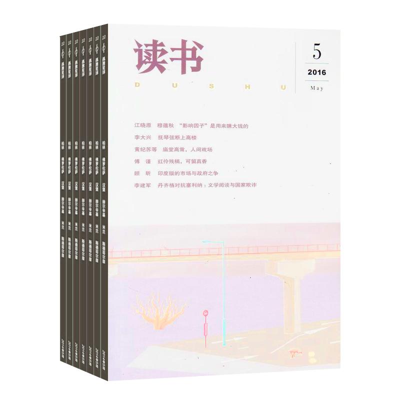 读书(1年共12期)+送日韩创意活页复古树叶记事本(中本)