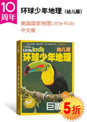 little kids中文版�h球少年地理幼�喊婷����