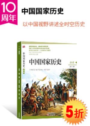 中国国家历史楼层广告
