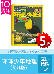 环球少年地理幼儿版商品页推广