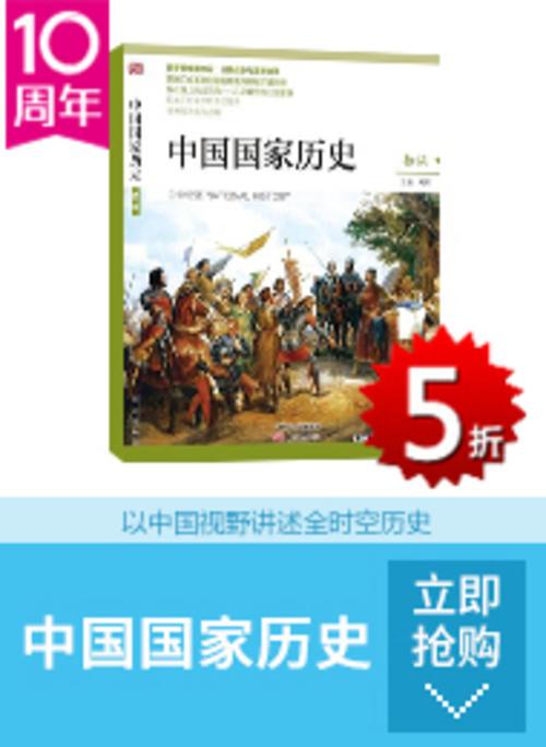 中国国家历史详情页推荐