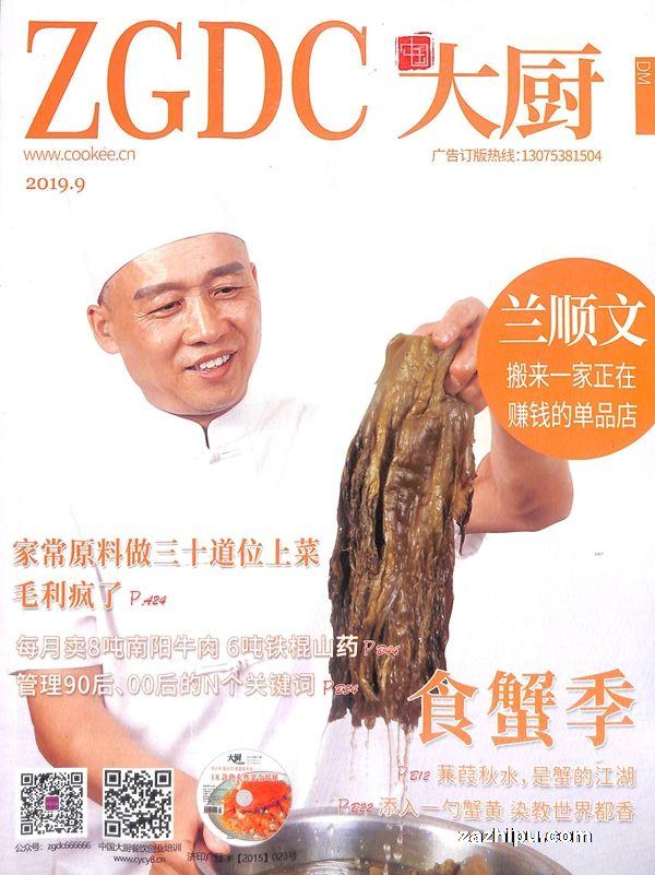 中国大厨2019年9月期
