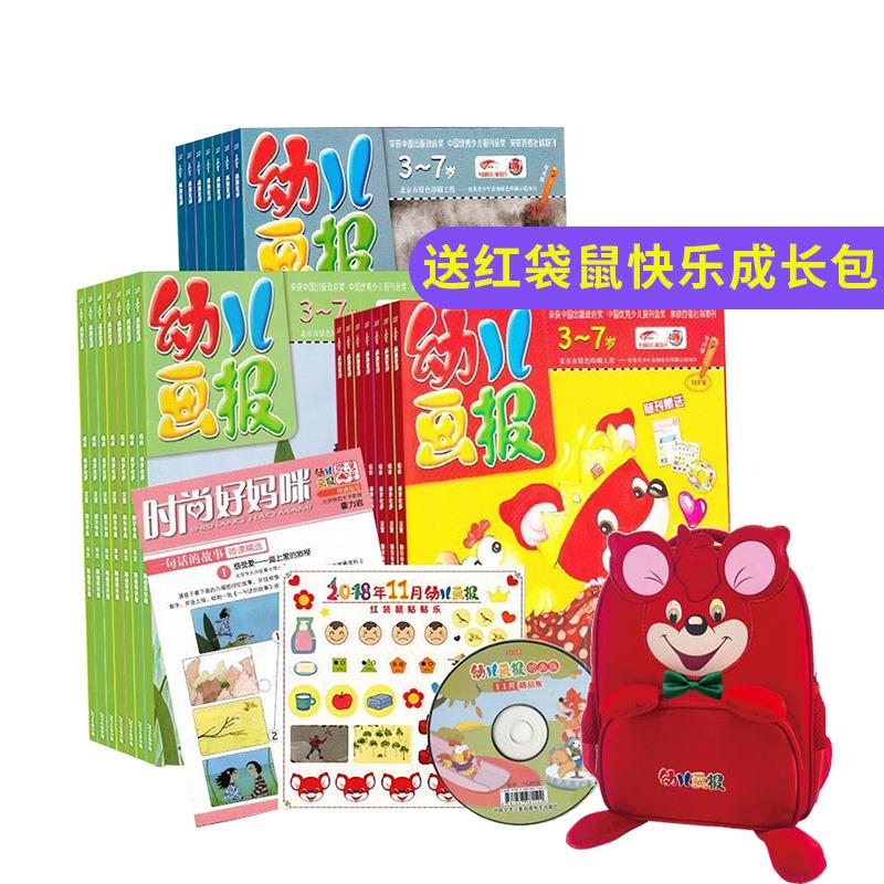 幼儿画报(1年共12期)+赠送红袋鼠快乐成长包
