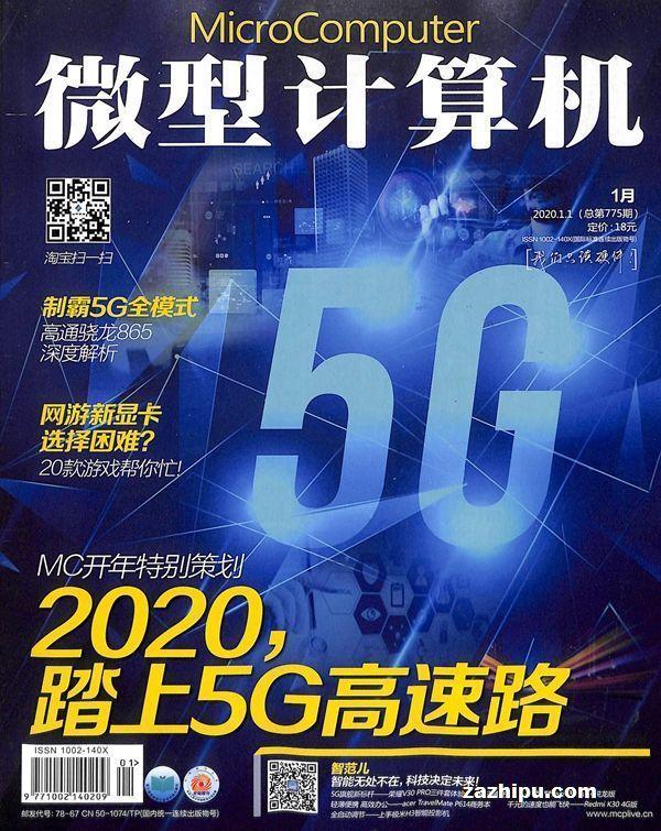 微型计算机2020年1月第1期