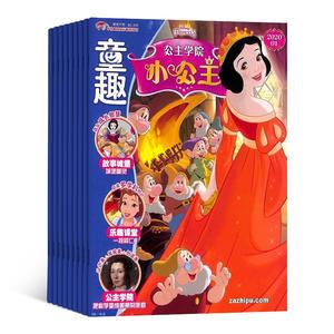 童趣——小公主(1年共12期)迪士尼公主動畫系列雜志
