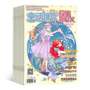 童话世界故事BOX(1年共12期)