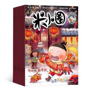 米小圈(半年共6期)雜志訂閱