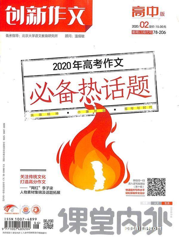创新作文高中版2020年2月期