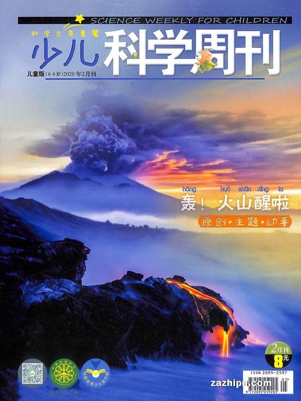 少儿科学周刊儿童版2020年2月期