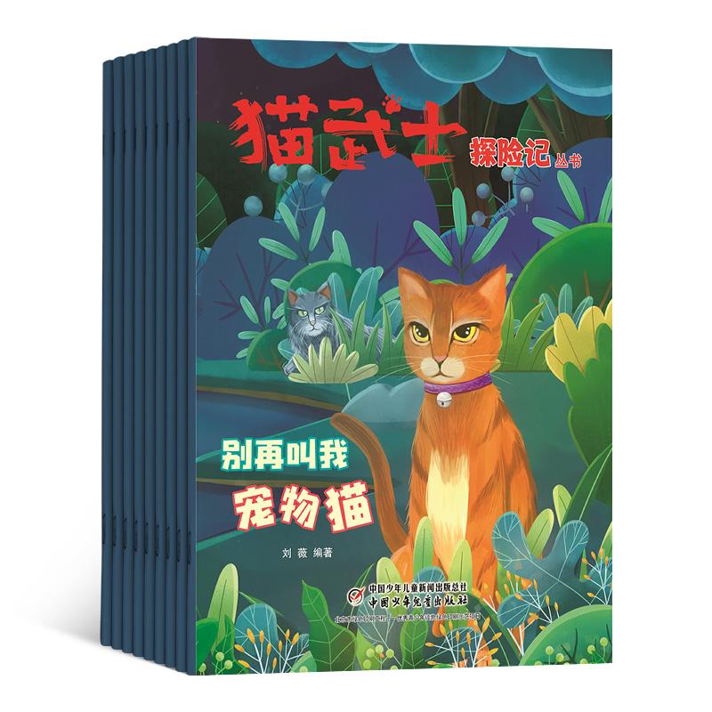 猫武士探险记(1年共12期)(全年预定)