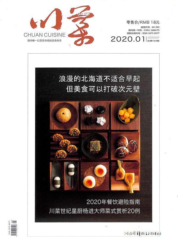 川菜2020年1月期