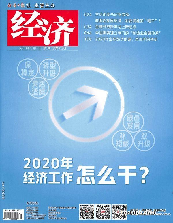 经济2020年1月期