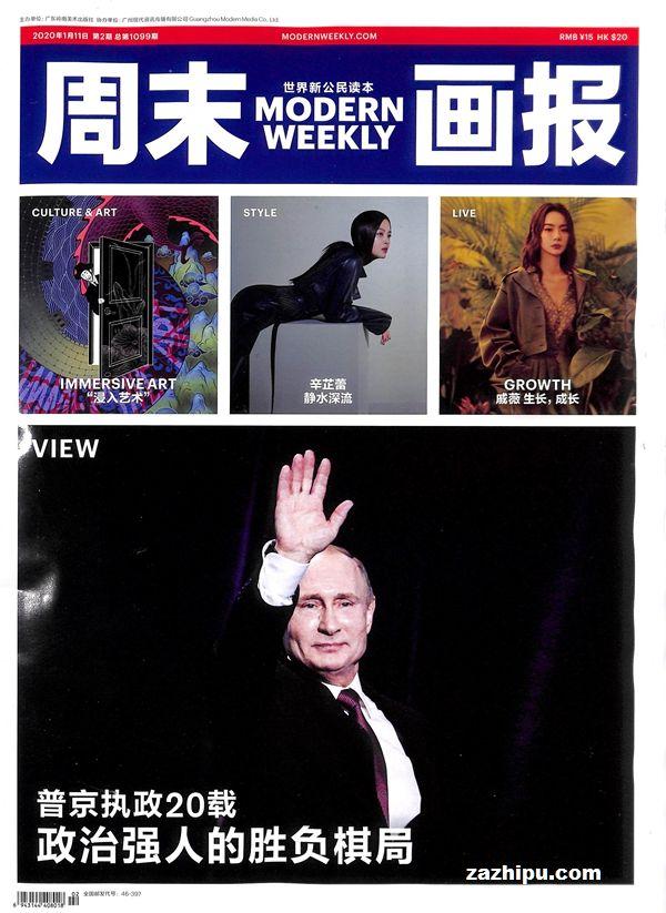 周末画报2020年1月第2期