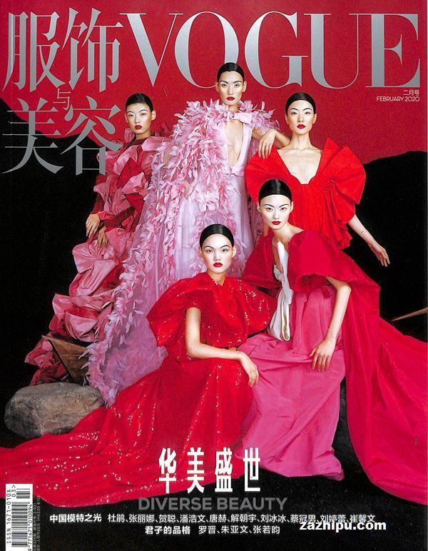 VOGUE服饰与美容2020年2月期