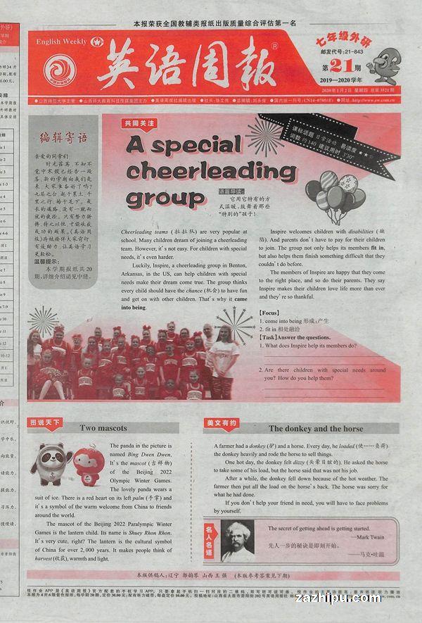 英语周报七年级外研版2020年1月第1期