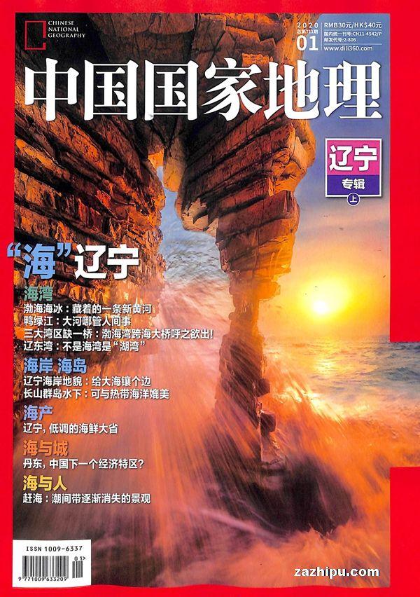 中国国家地理2020年1月期