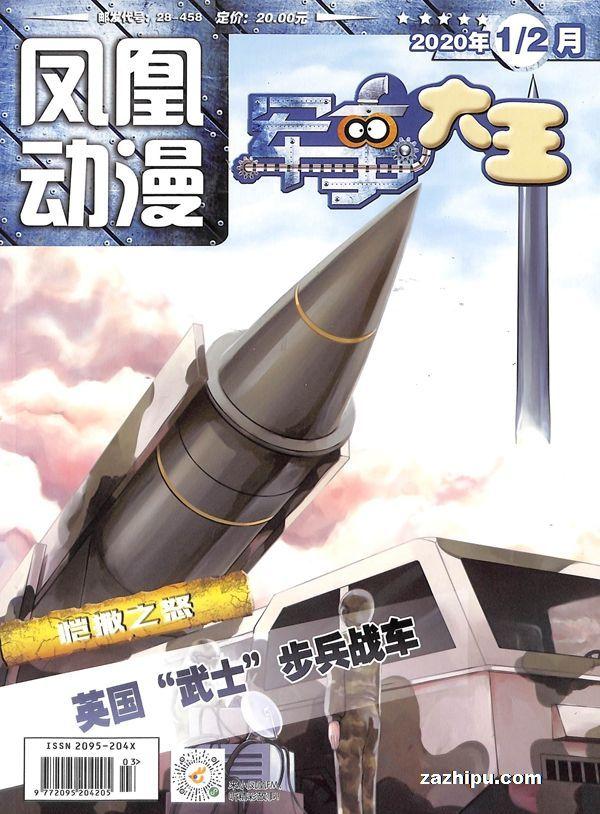 军事大王2020年1-2月期