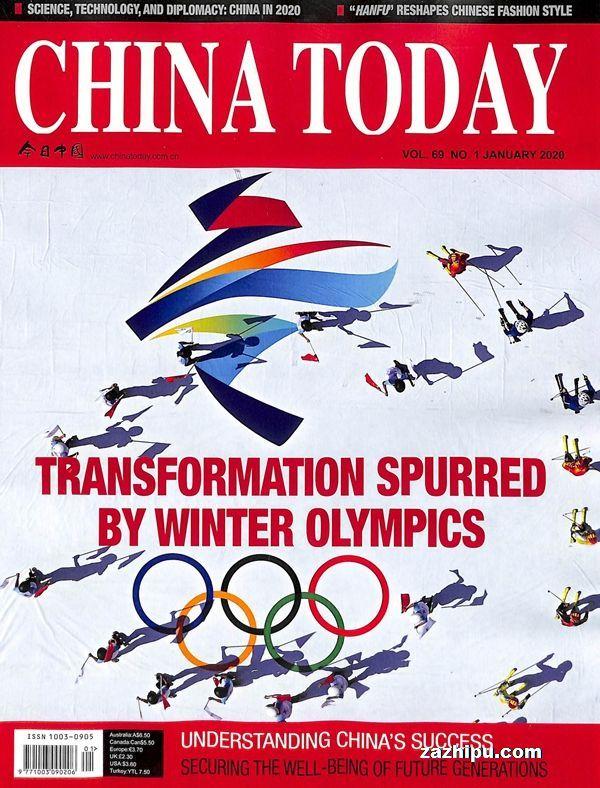 今日中国(英文)2020年1月期
