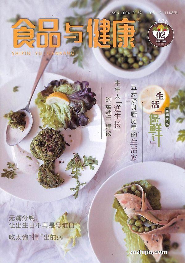 食品与健康2020年2月期