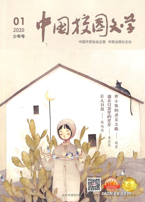 中国校园文学小学版2020年1月期