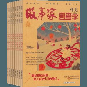 故事家作文高考季(1年共12期)(杂志订阅)
