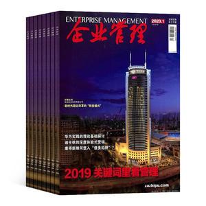企业管理(1年共12期)(杂志订阅)