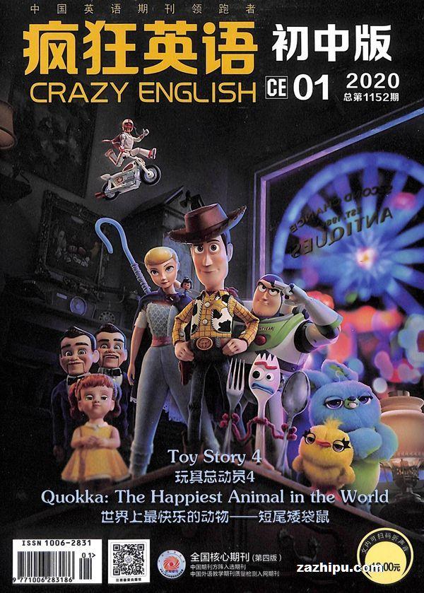 疯狂英语初中版2020年1月期