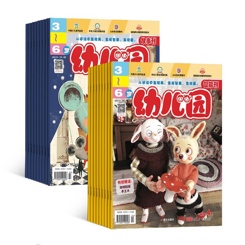 幼儿园(1年共12期)(杂志订阅)(每月双刊)