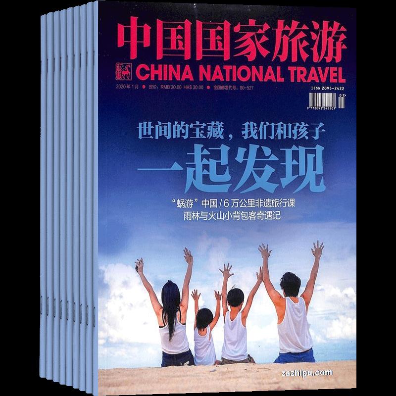 中国国家旅游(1年共12期)(杂志订阅)