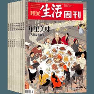 三聯生活周刊(1年共52期)(期期包郵每月快遞4次)