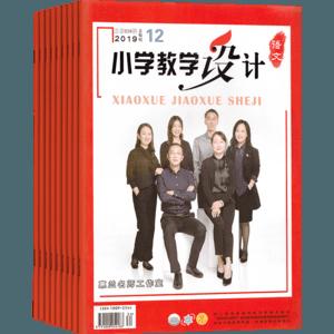 小学教学设计语文(1年共12期)(杂志订阅)