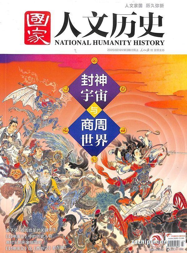 国家人文历史2020年2月第1期