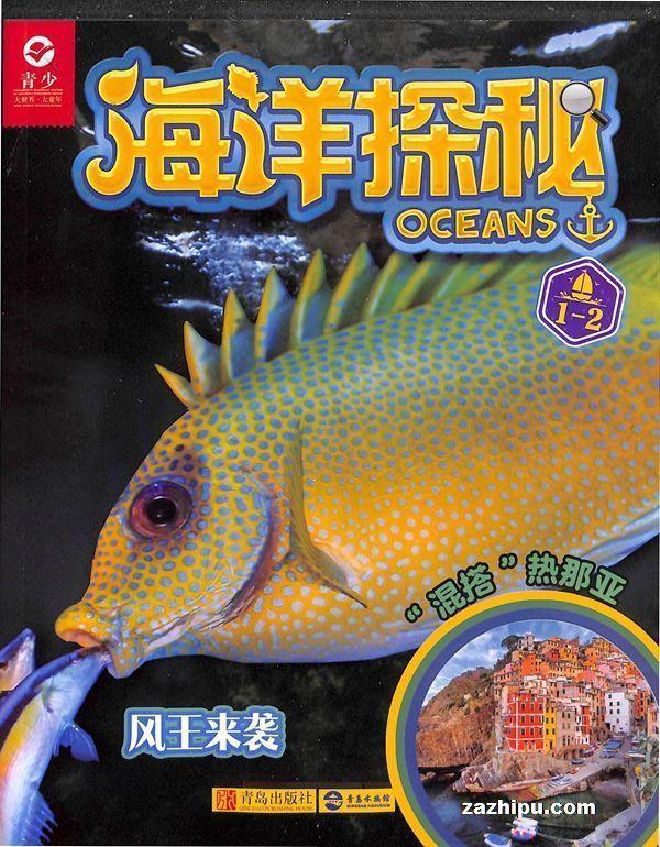 海洋探秘2020年1-2月期