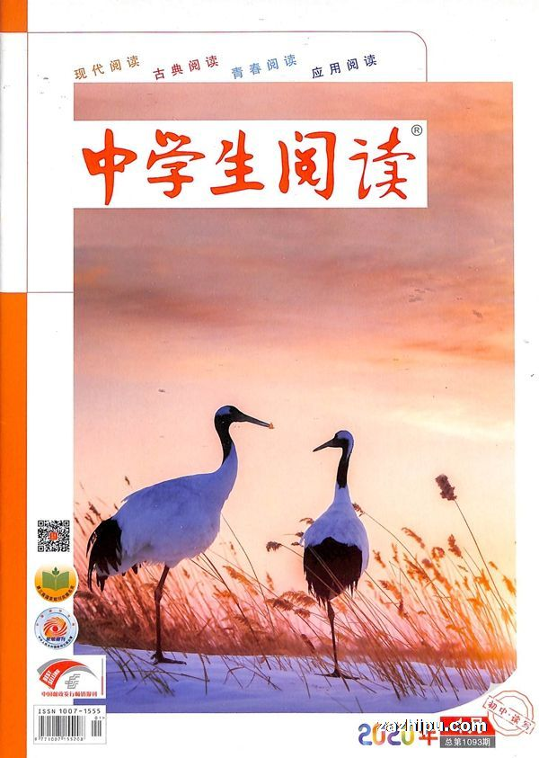 中学生阅读初中版读写2020年1月期