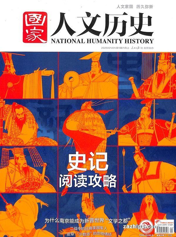 国家人文历史2020年1月第1期