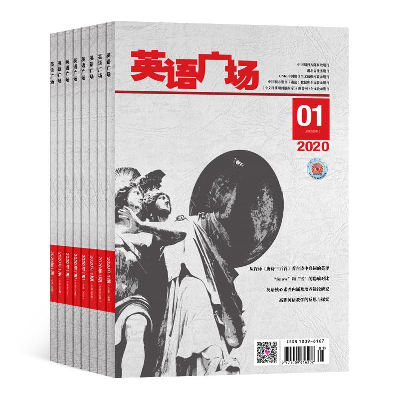 英语广场(半年共6期)(杂志订阅)