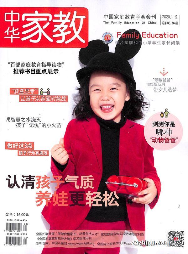 中华家教2020年1-2月期