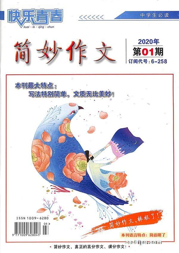 简妙作文(中学版)2020年1月期