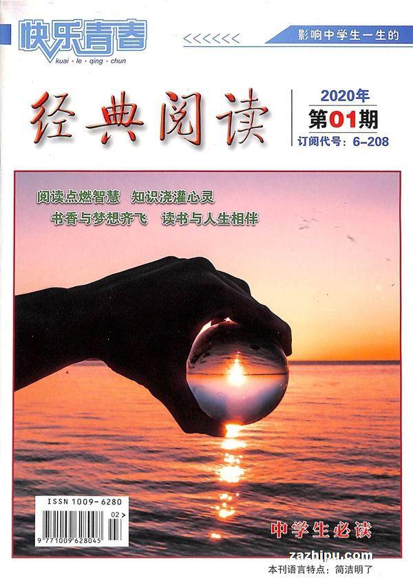 快乐青春经典阅读(中学版)2020年1月期